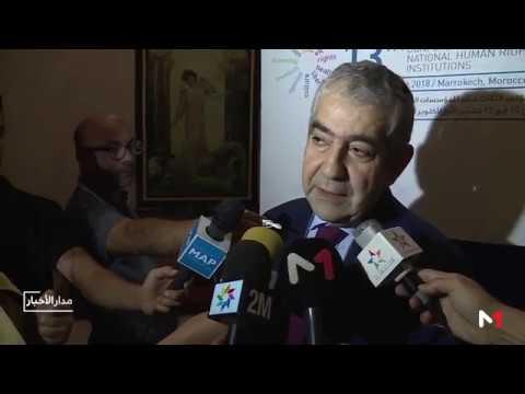 شاهد: إدريس اليزمي يبرز أهمية المؤتمر الدولي الـ 13 لمؤسسات حقوق الإنسان