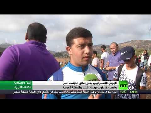 شاهد إسرائيل تُقرر إغلاق مدرسة اللبن والساوية جنوب مدينة نابلس