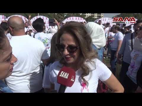 شاهد:ماراثون للتوعية بالكشف المُبكّر عن سرطان الثدي في دمشق
