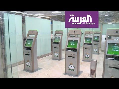 شاهد: تطبيق مشروع الخدمة الذاتية في مطار الملك خالد الدولي