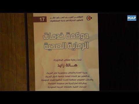 شاهد : افتتاح المؤتمر العربي الـ17 بشأن الأساليب الحديثة لإدارة مؤسسات الرعاية الصحية