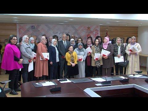 شاهد احتفالات وزارة إعداد التراب الوطني باليوم العالمي للمرأة