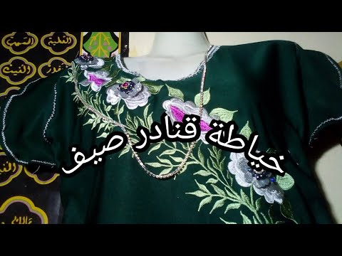 شاهد طريقة تطريز الفساتين المغربية بموديلات صيف 2019