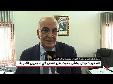 شاهد الحديث عن نقص في مخزون الأدوية في المغرب يُثير الجدل