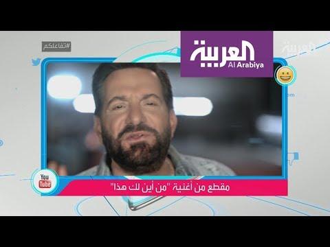 شاهد: أغنية لبنانية تُعرّض أصحابها للسجن