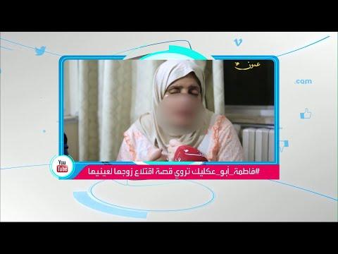 شاهد مظاهرات أردنية لعيون فاطمة بعد اقتلاع زوجها لعينيها