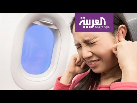 شاهد تخلص من ضغط الأذنين عند إقلاع الطائرة