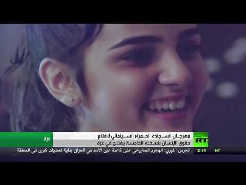 شاهد: مهرجان السجادة الحمراء السينمائي في غزة