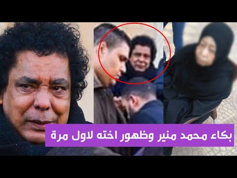شاهد: أول ظهور لشقيقة محمد منير في عزاء زوجها
