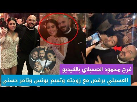 شاهد: نجوم الفن يرقصون في فرح محمود العسيلي