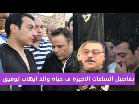 شاهد: تفاصيل الساعات الأخيرة في حياة والد إيهاب توفيق