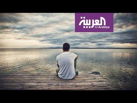 شاهد نصائح للتعامل مع الشعور بالوحدة وتجنُّب الاكتئاب