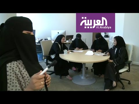 شاهد: إعلان الرياض عاصمةً للمرأة العربية خلال عام 2020