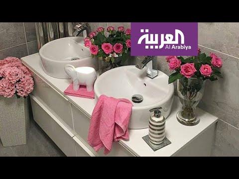 شاهد: حوّل حمام منزلك إلى مساحة أنيقة بهذه الطرق