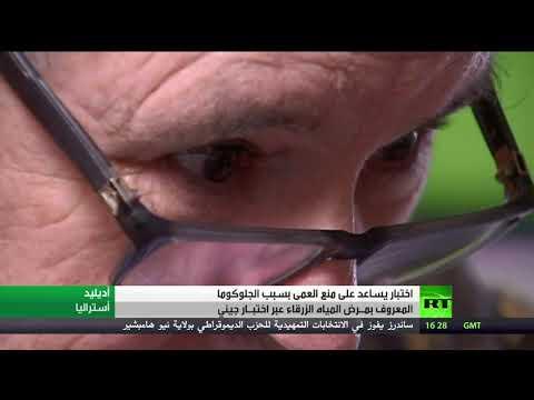 شاهد: تطوير اختبار جيني لمنع العمى بسبب الجلوكوما