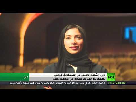 شاهد: منتدى المرأة العالمي 2020 في دبي