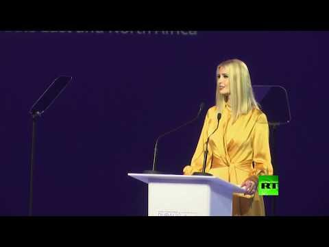 شاهد: إيفانكا ترامب تشيد بإنجازات 5 دول عربية في تحسين وضع المرأة