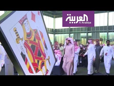 شاهد: سعوديات في بطولة شتاء الرياض للبلوت