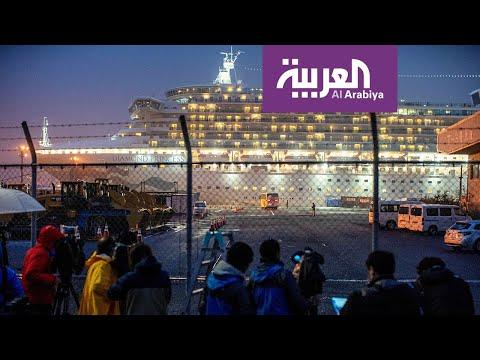 شاهد ارتفاع عدد المصابين بـكورونا من طاقم السفينة السياحية في اليابان