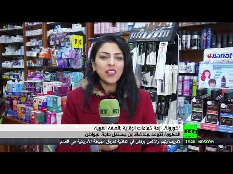شاهد الفلسطينيون يواجهون أزمة نقص الكمامات في الضفة الغربية
