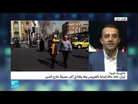 شاهد إيران تسجل أكبر عدد من الوفيات بسبب كورونا خارج الصين