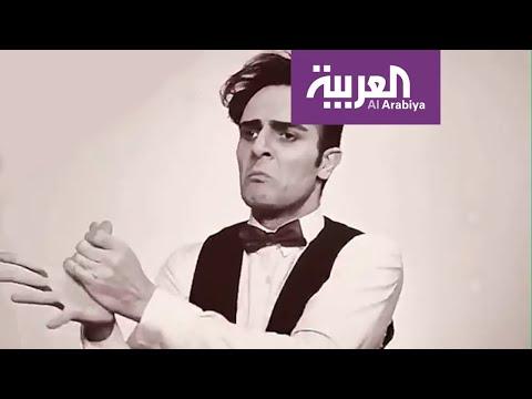 شاهد: ممثل إيراني يشرح أفضل طريقة لغسل اليدين للوقاية من