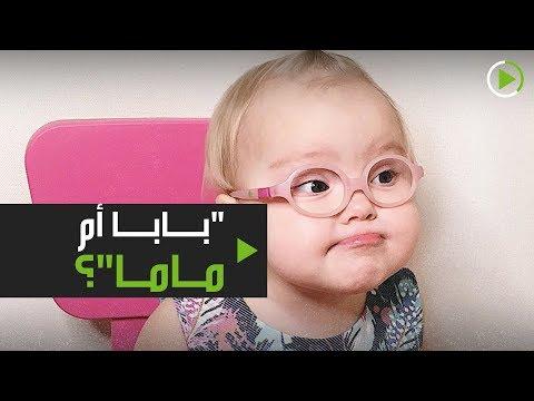 شاهد: لقطات مُثيرة لطفلة تنطق