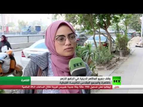 شاهد لا صلاة في المساجد أو الكانئس في مصر بسبب كورونا