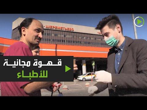 شاهد: شقيقان يُقدمان المشروبات السخانة بالمجان للأطباء في أحد مطارات موسكو
