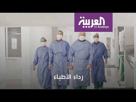 شاهد: هذا ما يرتديه أفراد الطاقم الطبي قبل معركته اليومية مع
