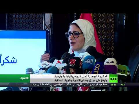 شاهد: مصر تسجل 4 وفيات جديدة بـ