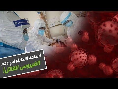 شاهد طرق محاربة الأطباء حول العالم لفيروس كورونا المستجد