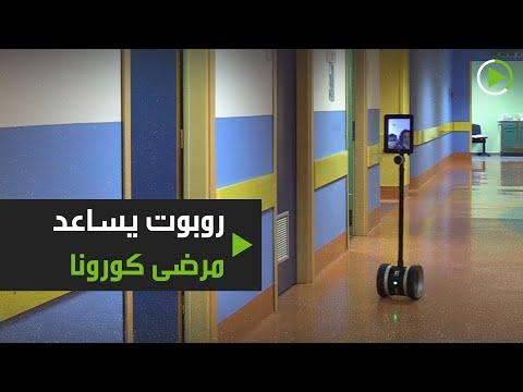 شاهد روبوت يُساعد مرضى فيروس كورونا المستجد في إيطاليا