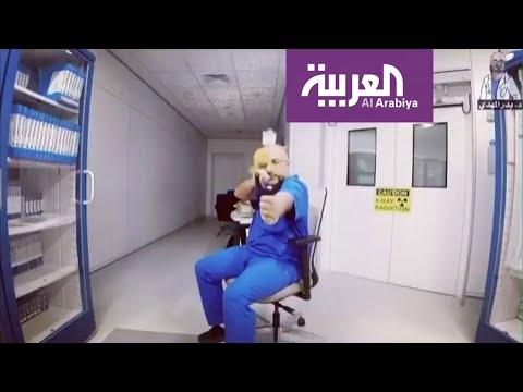شاهد طبيب كويتي يتصدى للسخرية من زملائه