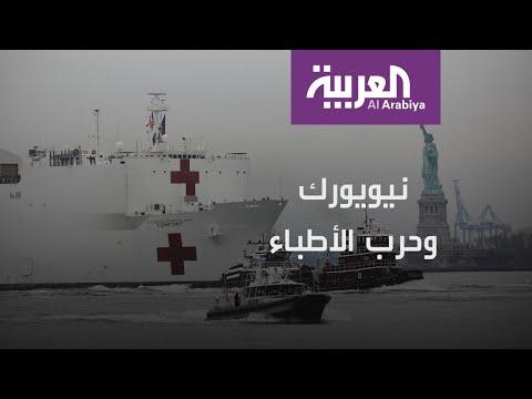 شاهد الأطباء أولى الضحايا في مأساة نيويورك بسبب كورونا