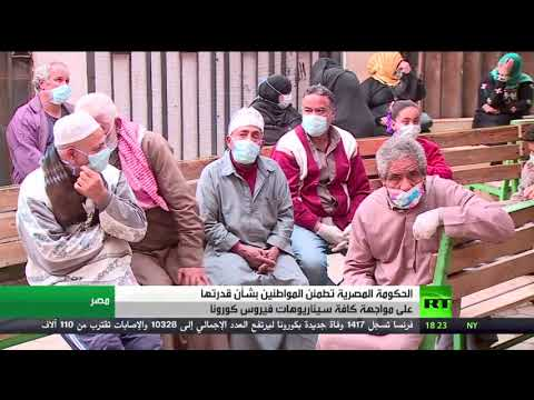 شاهد الرئيس المصري يُخفف من أزمة كورونا ويؤكد أن الوضع مطمئن
