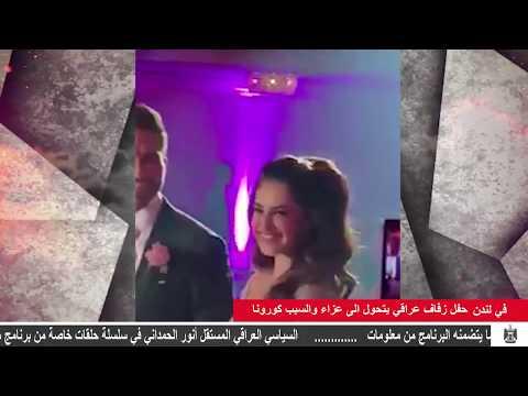 شاهد حفل زفاف عراقي في لندن يتحوَّل إلى مأتم