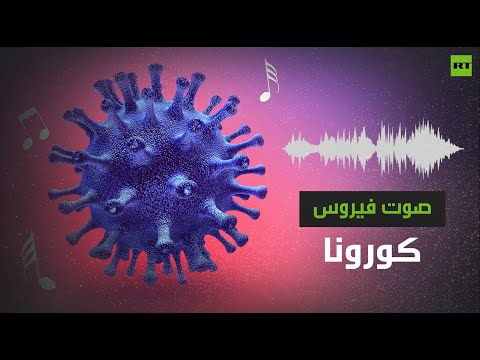 شاهد علماء يتمكنون من سماع صوت فيروس كورونا المستجدّ