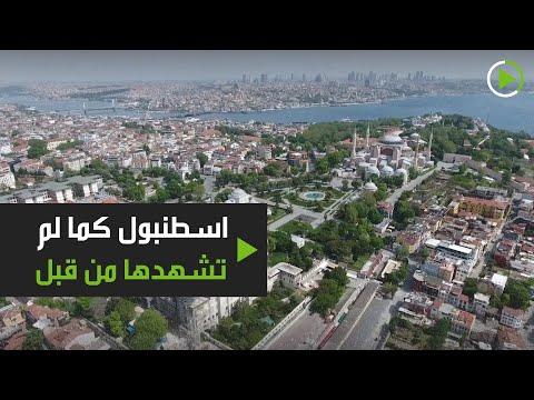 شاهد قطاع السياحة في إسطنبول التركية أحد ضحايا فيروس كورونا
