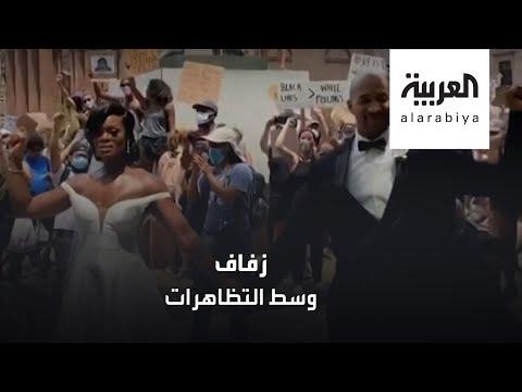 شاهد عروسان يحتفلان بزفافهما وسط تظاهرات فلويد