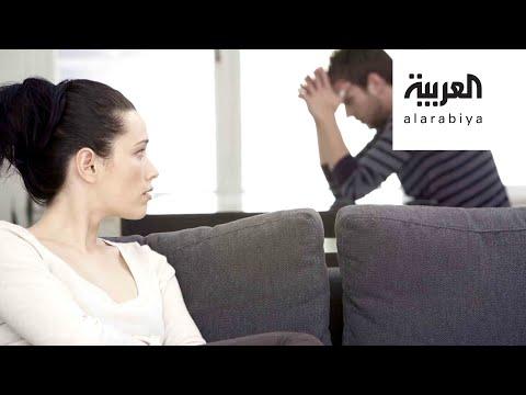 شاهد: ماذا فعل العزل المنزلي بالأزواج؟