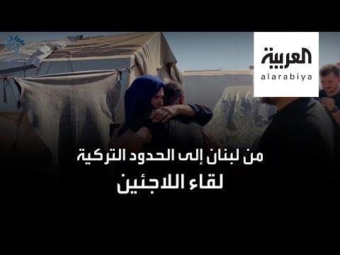 شاهد: لقاء مؤثر لسوري بوالديه بعد أن فرقتهم الحرب 7 سنوات