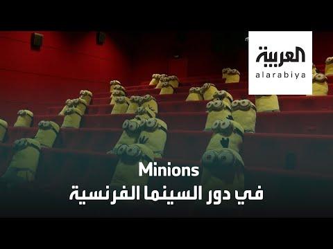 شاهد: الفرنسيون يعودون إلى السينما بالكمامات والتباعد الاجتماعي