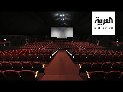 شاهد: صالات السينما السعودية تفتح بشروط