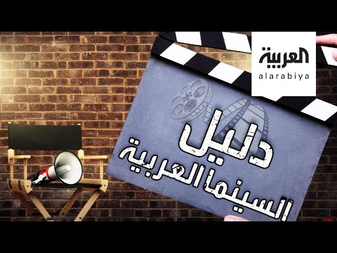 شاهد: السينما العربية تصل للجمهور الأجنبي أخيرًا