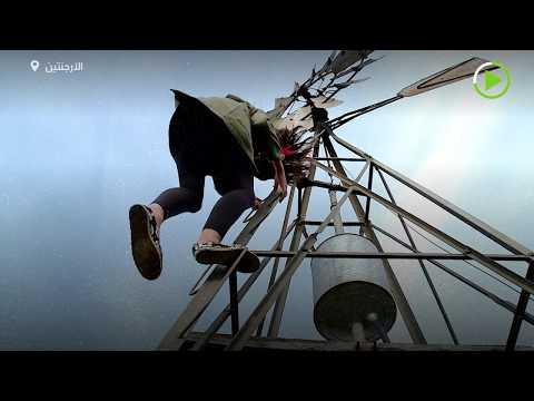 شاهد: فتاة تتسلق طاحونة هواء لإرسال واجباتها المنزلية عبر الإنترنت في الأرجنتين