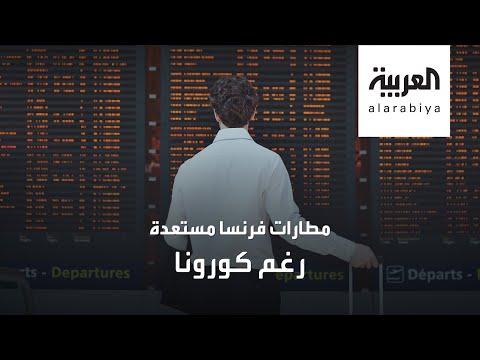 شاهد: هكذا استعدت مطارات فرنسا لاستئناف رحلاتها