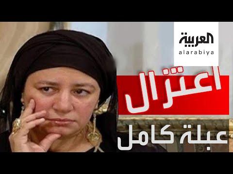 شاهد: حقيقة اعتزال الفنانة المصرية عبلة كامل
