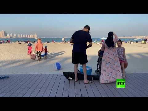 شاهد: العاصمة القطرية تُعيد فتح شواطئها بعد رفح حظر