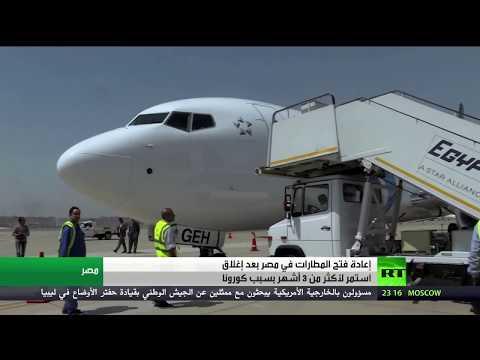 شاهد المطارات المصرية تستقبل السياح بـالمزمار بعد 3 أشهر من التوقف